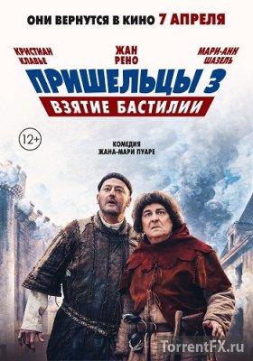 Пришельцы 3: Взятие Бастилии (2016) HDRip