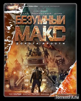 Безумный Макс: Дорога ярости (2015) BDRip 1080p | 3D-Video