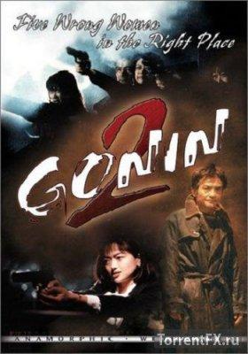 Гонин 2 (1996) HDRip