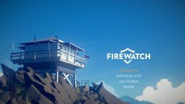 Firewatch Soundtrack Edition [Update 15] (2016) RePack от Let'sРlay
