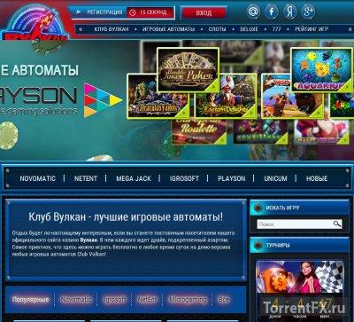 Виртуальные игровые аппараты «Вулкан»