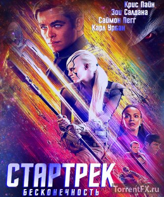 Стартрек: Бесконечность (2016) TS