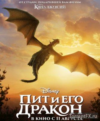 Пит и его дракон (2016) CAMRip