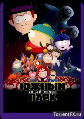 Южный Парк 20 сезон 1-3 серия (2016) HDTVRip