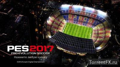 Pro Evolution Soccer 2017 (2016) RePack от xatab
