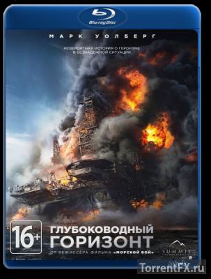 Глубоководный горизонт (2016) BDRip-AVC
