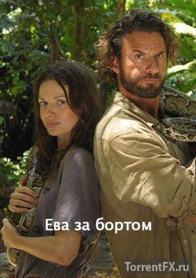Ева за бортом (2017) SATRip