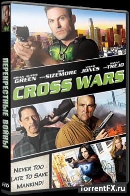 Перекрестные войны (2017) DVDRip
