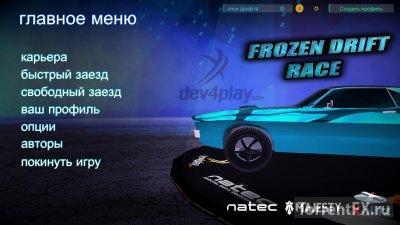 Frozen Drift Race (2017) RePack от qoob