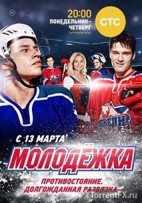 Молодежка 4 сезон 45, 46, 47, 48 серия (2017)