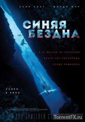 Синяя бездна / Страх глубины / 47 Meters Down (2016) DVDRip