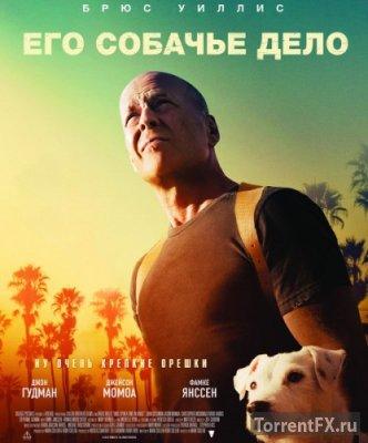 Его собачье дело (2017) HDRip