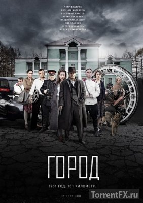 Город 1 - 8 серия (2015) HDTVRip