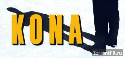 Kona (2017) Лицензия