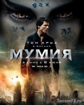 Мумия (2017) WEBRip