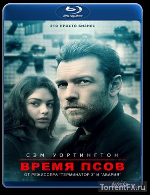 Время псов (2017) BDRip-AVC