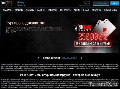 Делай ставки на pokerdom-pro.com и выигрывай!