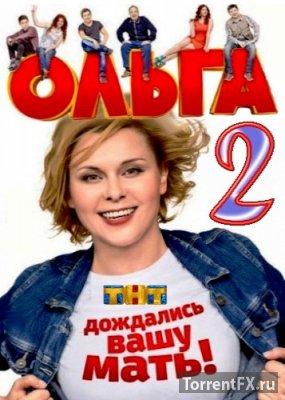 Ольга 2 сезон 1, 2 серия (2017) WEB-DL 720p
