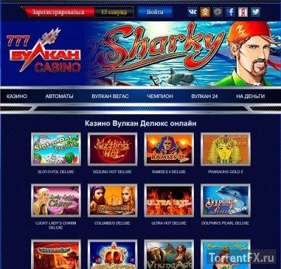 Игровые автоматы Вулкан Делюкс на сайте cazino-vulcan-777