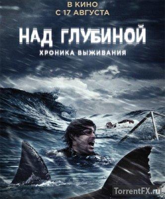 Над глубиной: Хроника выживания (2017) WEB-DLRip
