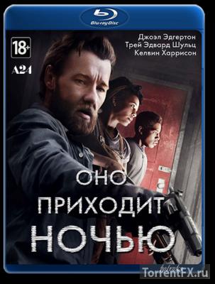 Оно приходит ночью (2017) BDRip-AVC