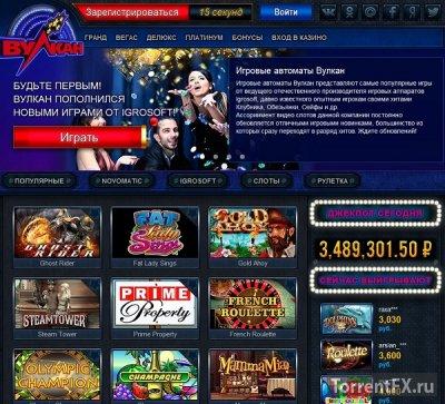 Вулкан Клуб - игровое казино удачи!
