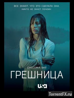 Грешница (Сезон 1) (2017) WEBRip