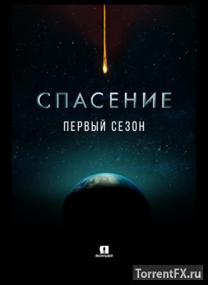 Спасение [Сезон 1] (2017) HDTVRip