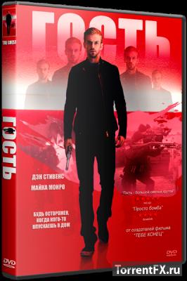 Гость (2014) HDRip