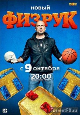 Физрук на ТНТ 4 сезон 1-7 серия (18.10.2017) HDTVRip