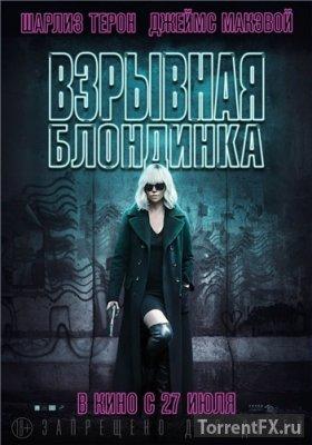 Взрывная блондинка (2017) WEBRip