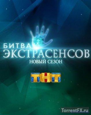 Битва экстрасенсов 18 сезон 6 выпуск (29.10.2017) SATRip