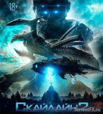 Скайлайн 2 (2017) CAMRip