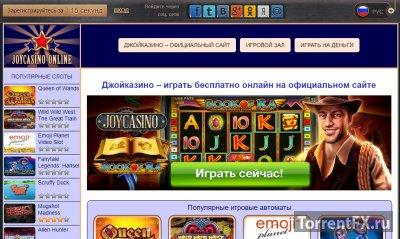 Официальное зеркало сайта игровых автоматов Джойказино