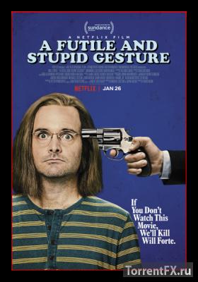 Глупый и бессмысленный жест (2018) WEBRip