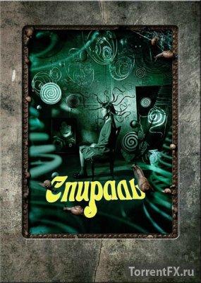 Спираль (2000) DVDRip