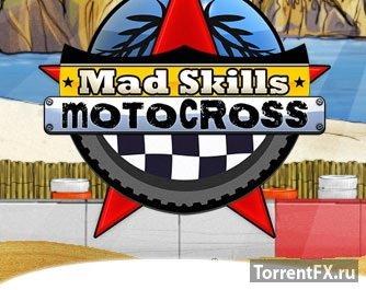 Mad Skills Motocross (2009) Пиратка