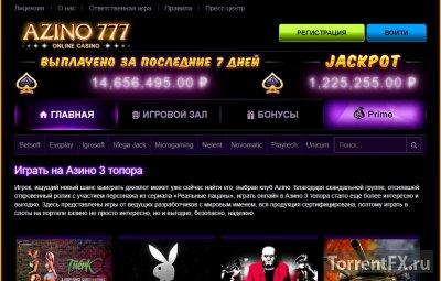 официальный сайт зарегистрироваться на азино 3 топора