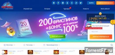 Официальный сайт игровых автоматов Вулкан, приглашает вас испытать удачу!