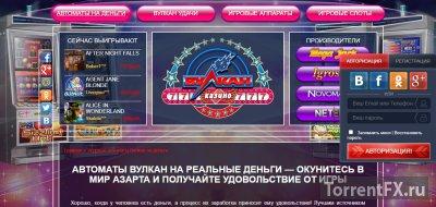 Оффициальные игровые автоматы от вулкана приглашают вас испытать свою удачу!
