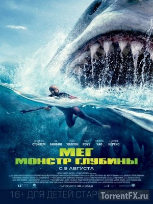 Мег: Монстр глубины (2018) WEB-DLRip