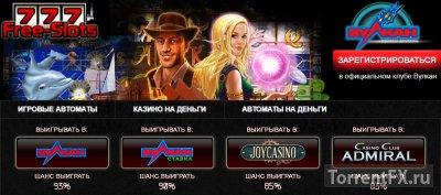 Играйте в игровых автоматах 777 Free Slots и выигрывайте - также хорошие бонусы!