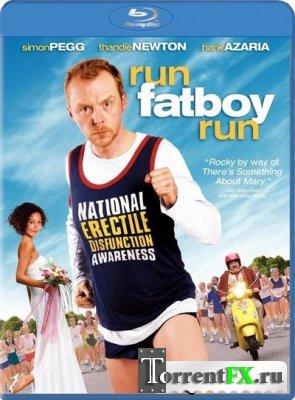 Беги, толстяк, беги / Run, Fatboy, Run (2007)