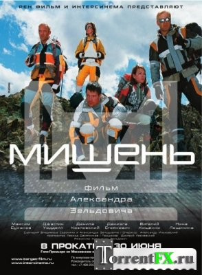 Мишень (2011) | трейлер