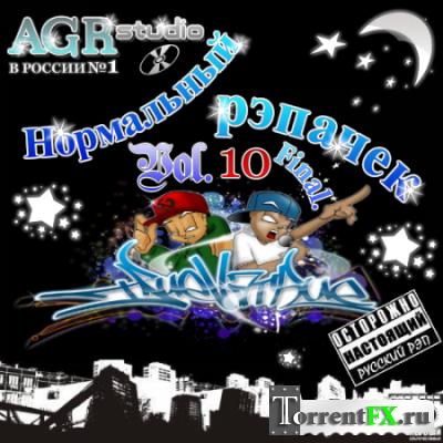 VA - Нормальный рэпачек Vol. 10 from AGR (2011) MP3