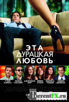 Эта - дурацкая - любовь / Crazy, Stupid, Love (2011) CAMRip