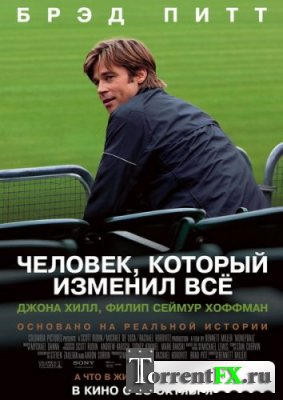 Человек, который изменил всё / Moneyball (2011) DVDRip | Лицензия