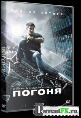 Погоня / Abduction (2011) HDRip | Лицензия