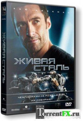 Живая сталь / Real Steel (2011) DVDRip | Звук с TS
