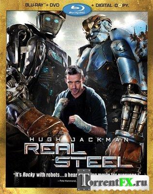 Живая сталь / Real Steel (2011) BDRip 720p